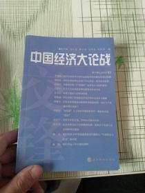 中国经济大论战(第10辑.2005年)