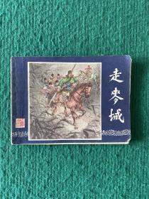 走麦城(三国演义之三十二)
