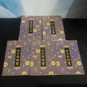 上海书店老版影印:象棋谱大全(1、2、3、4、5 全五册)