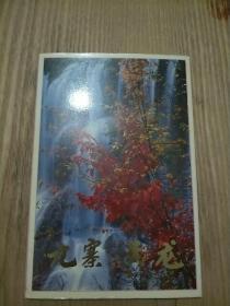 明信片:九寨黄龙(9张)