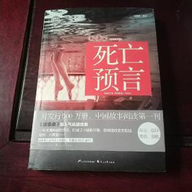 死亡预言(故事会悬疑经典系列③)【1版1印,带腰封】