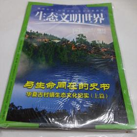 生态文明世界 2017年6月增刊 华夏古村镇生态文化纪实(上篇)
