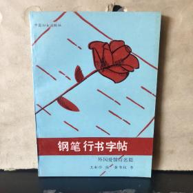 钢笔行书字帖——外国爱情诗名篇