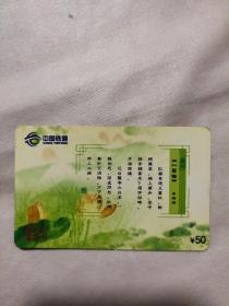 铁通96830卡(只限阜新地区使用)