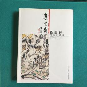 集古斋:徐启彬书画收藏集 (塑封95品,如新)