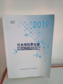 2019社会保险费征管相关选编(一)