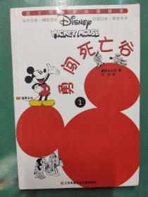 勇闯死亡谷/迪士尼米老鼠漫画集