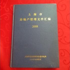 上海市房地产管理文件汇编2008