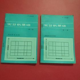 实分析基础第一卷+第二卷(2本合售)