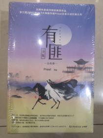 有匪全集:少年游+离恨楼+多情累+挽山河(套装共4册)
