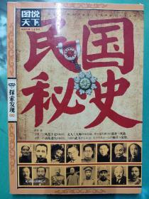 图说天下·探索发现系列:民国秘史