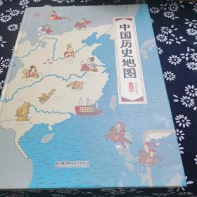 中国历史地图 手绘中国.人文版
