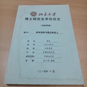 科举改制与最后的进士 预答辩稿(北京大学博士研究生学位论文)