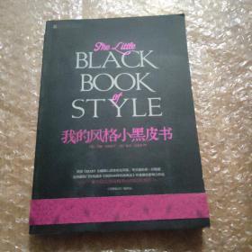 我的风格小黑皮书