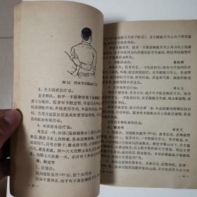 正骨经验汇萃(全一册)〈1963年山东初版发行〉