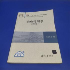 企业伦理学(第四版)