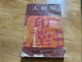 人相学   1973早期版本  易知图书出版