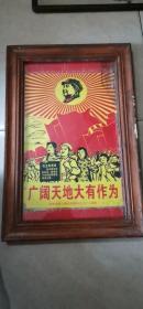 红色收藏,70年代的画,54x36.5公分,品如图,七品,带框镜
