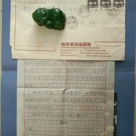 著名学者  《左宗棠评传》作者 孙占元 信札一通