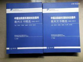 中国法院委托理财纠纷案件裁判文书精选(2002-2013 上下册)