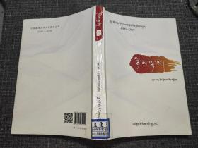 圣地拉萨(中国藏族当代文学精品丛书 2000~2009)