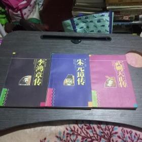 名人名传系列丛书:李鸿章十朱元璋传十武则天正传(三册合售)