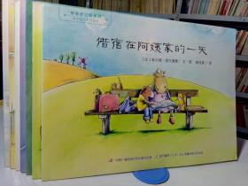 相信自己能做到 親子成長系列繪本(全7冊)