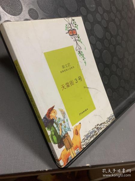 秦文君经典校园小说·天棠街3号