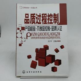 过程控制一本通丛书:品质过程控制(产品检验·不良品控制·品质认证)