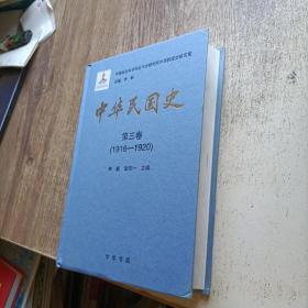 中华民国史 第三卷 1916-1920