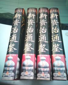 《新资治通鉴》全四册