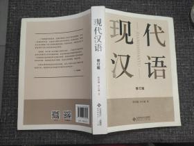 现代汉语(修订版)