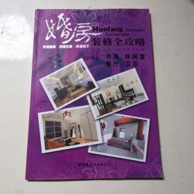 婚房装修全攻略:书房 休闲室 餐厅 卫浴