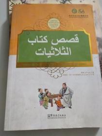 中国蒙学经典故事丛书:三字经故事(汉阿对照)
