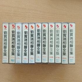 相声磁带:刘宝瑞相声全集(1,2,3,6,7,8,12,14,15,16.17)十一盘合售
