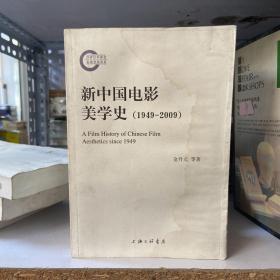 品见图,有污损、水渍,介意慎拍  《新中国电影美学史(1949-2009)》 (最后6本库存,随机发其中1本)