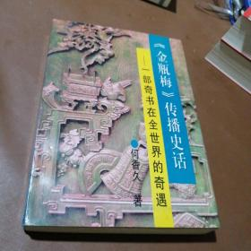 《金瓶梅》传播史话,一部奇书在全世界的奇遇