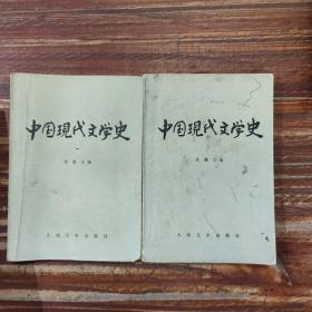 中国现代文学史一 二