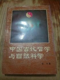 中国古代哲学与自然科学 隋唐至清代之部