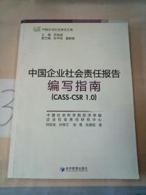 中国企业社会责任报告编写指南(CASS:CSR 1.0)