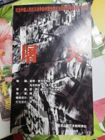 话剧节目单:屠夫(纪念抗日战争胜利六十周年)北京人艺2005演出