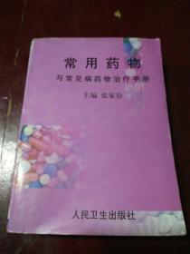 常用药物与常见病药物治疗手册