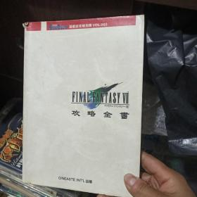 FINAL FANTASY VII 攻略全书(后几页散页不缺