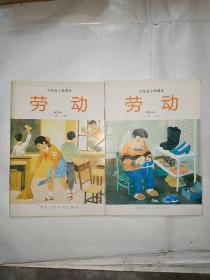 河北省小学课本劳动(城市本五年级上下册)