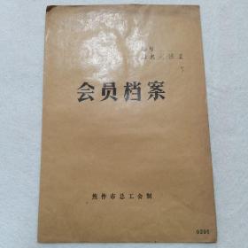 老资料 :七十年代档案材料:河南省电建三处1979年工会会员登记表(刘德贵)、1979年焦作市机械系统出席市(局)学大庆先进个人登记表,有档案袋,
