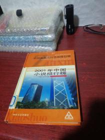 2001年中国小说排行榜(一册)