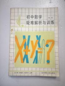 初中数学疑难解析与训练.第二册