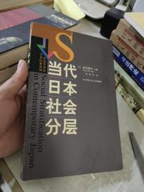 当代日本社会分层