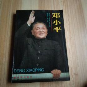 邓小平:解放军出版社