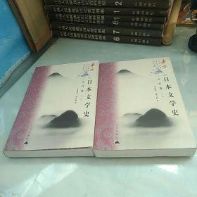 日本文学史 古代卷(上、下)